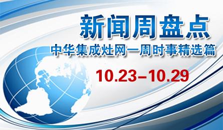 新闻周盘点:中华集成灶网一周十大热点新闻(10.23—10.29)