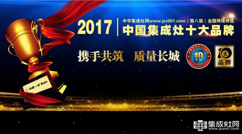 """火星一号集成灶荣获2017""""中国集成灶最具影响力十大品牌"""""""