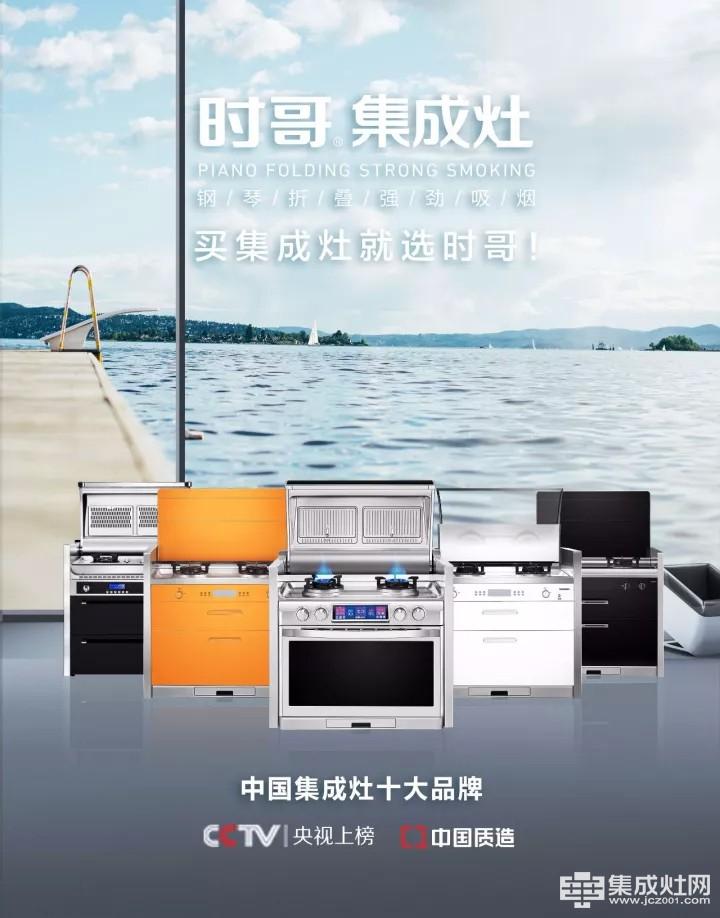 实至名归 时哥集成灶再获中国集成灶最具影响力十大品牌