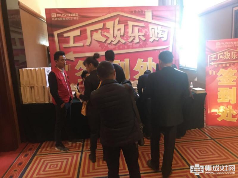 江西南昌普森集成灶工厂欢乐购旗开得胜硕果累累