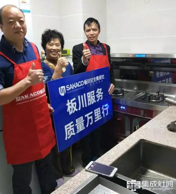 板川集成灶售后服务质量万里行 四川站