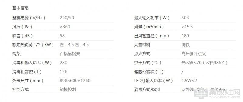 普田集成灶509A(S)