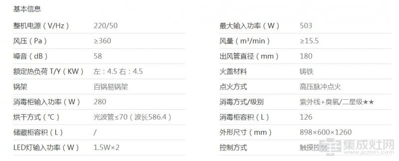 普田集成灶509B(S)