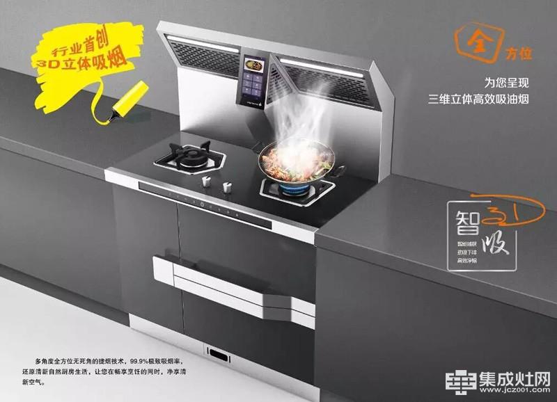 火星一号:厨房集成灶的清洗与保养
