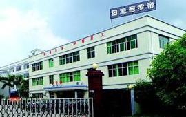 惠州市派克罗蒂家居设备(香港)有限公司