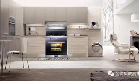 金帅集成灶:为什么都说开放式厨房必须要搭配集成灶