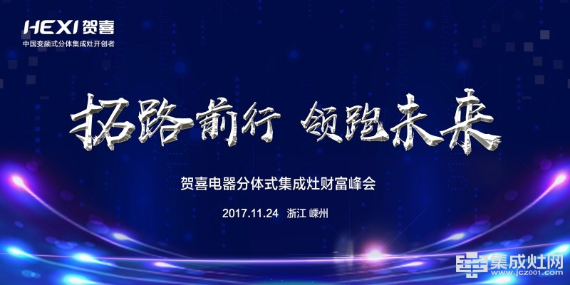 """贺喜分体式集成灶""""拓路前行 领跑未来""""财富峰会"""