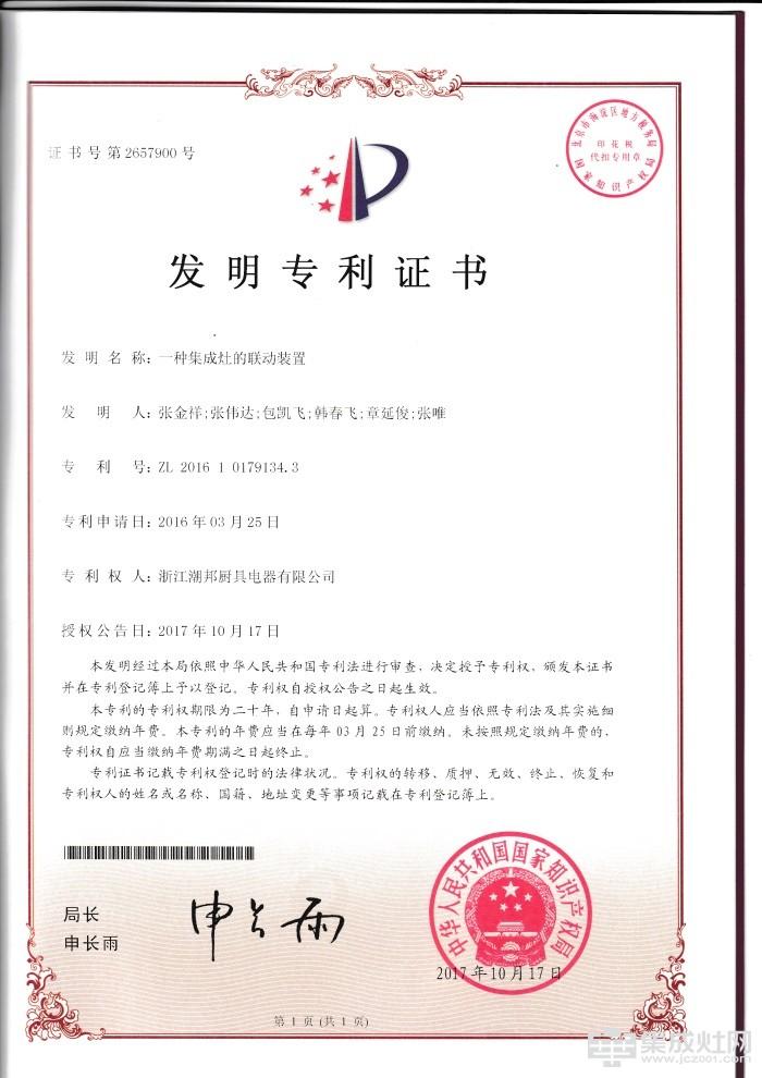 重量级 潮邦集成灶公司又获两项国家发明专利