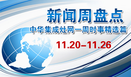 新闻周盘点:中华集成灶网一周十大热点新闻(11.20—11.26)