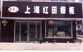 上海红田家居有限公司