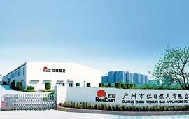 广州市红日燃具有限公司