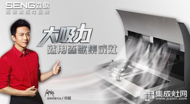 森歌集成灶荣登央视!携手CCTV《消费主张》护航消费权益