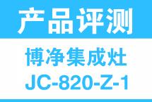 为何畅销 博净JC-820-Z-1集成灶试用初体验