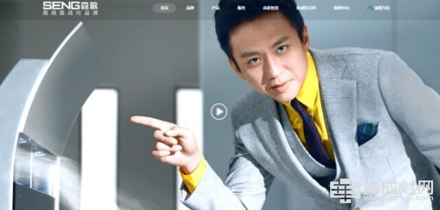 森歌集成灶官方网站全面改版!品牌战略全新升级