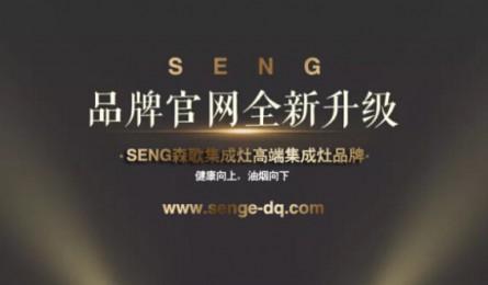 森歌集成灶官方网站全面改版 品牌战略全新升级