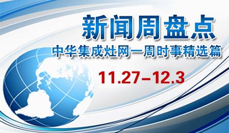 新闻周盘点:中华集成灶网一周十大热点新闻(11.27—12.3)