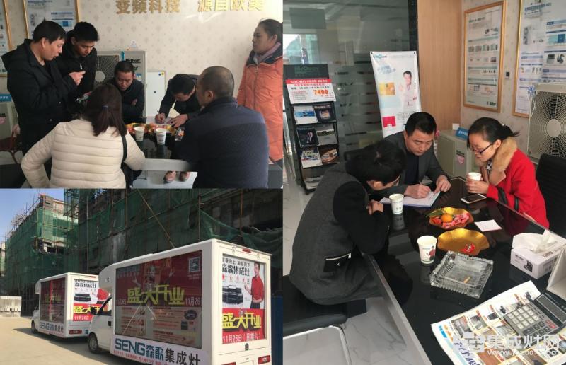 十大品牌森歌集成灶湖北潜江专卖店盛大开业