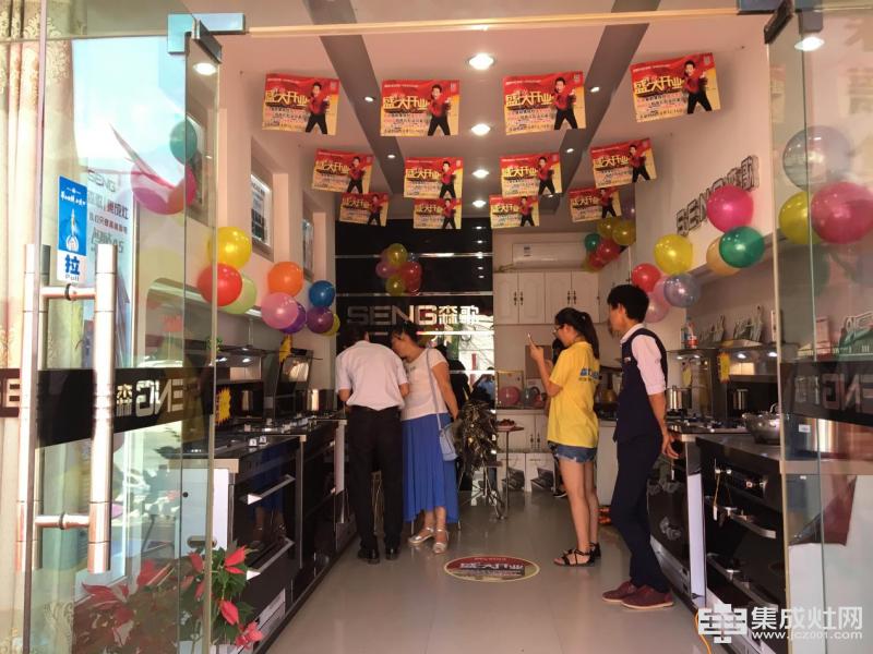 森歌集成灶陕西甘泉专卖店盛大开业