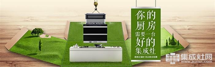 潮邦集成灶:想要无烟厨房 你的厨房需要一台好的集成灶