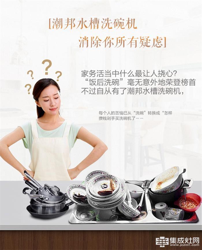 潮邦集成灶嵌入式蒸箱竟然能当火锅煮 你相信吗