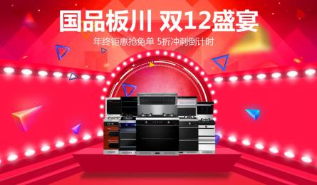 双12倒计时:板川集成灶天猫旗舰店5折冲刺 年终钜惠抢免单