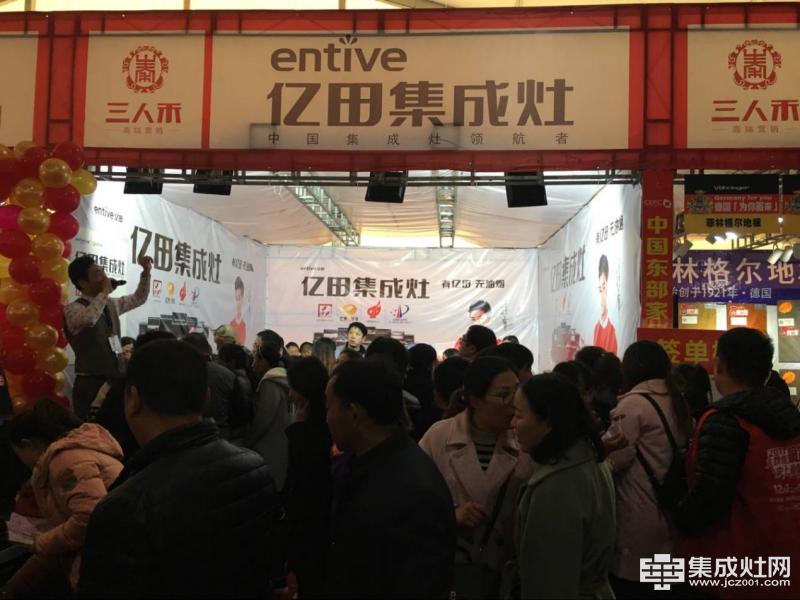 亿田集成灶参加江苏海安第二届建材家居博览会