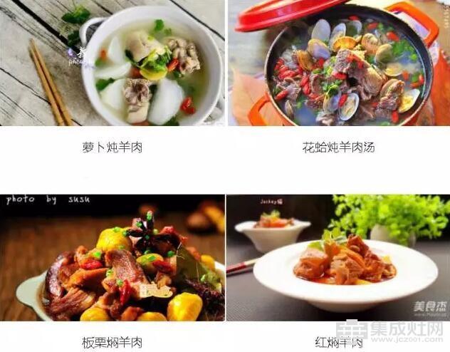 金帅集成灶:冬天来了 穿秋裤or吃羊肉  