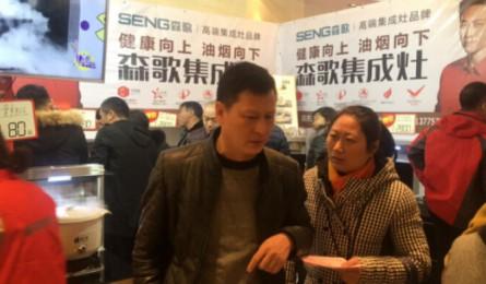 森歌集成灶引领江苏泰兴开放式厨房理念