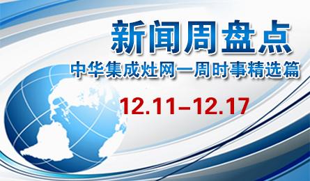 新闻周盘点:中华集成灶网一周十大热点新闻(12.11—12.17)