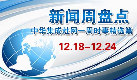 新闻周盘点:中华集成灶网一周十大热点新闻(12.18—12.24)