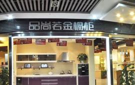武汉市品尚美家家居有限公司