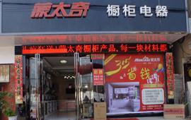 河南蒙太奇家居有限公司