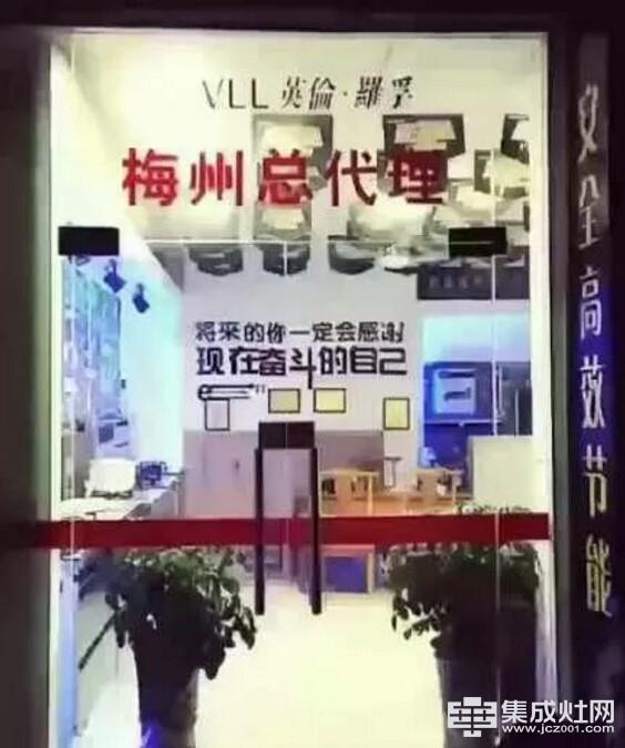 英伦罗孚集成灶梅州2分店试营业