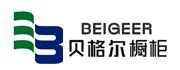 贝格尔橱柜