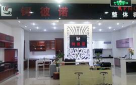 深圳钶彼诺橱柜企业有限公司