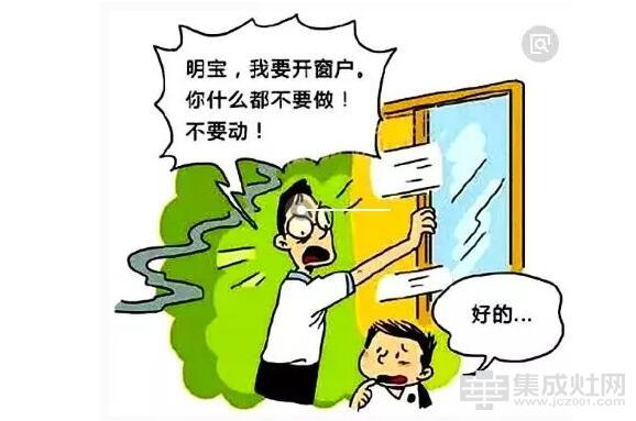 板川集成灶温馨提醒:谨防燃气泄漏中毒