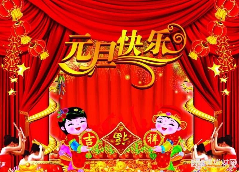 中华集成灶网2018年元旦放假安排 恭祝大家节日快乐