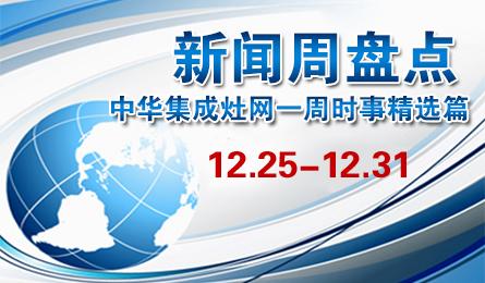 新闻周盘点:中华集成灶网一周十大热点新闻(12.25—12.31)