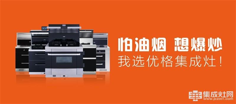 2018首胜 优格集成灶平凉站砍价会取得圆满成功