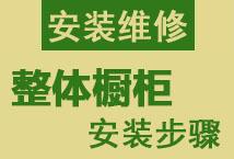 """橱柜安装验收""""四步走"""""""