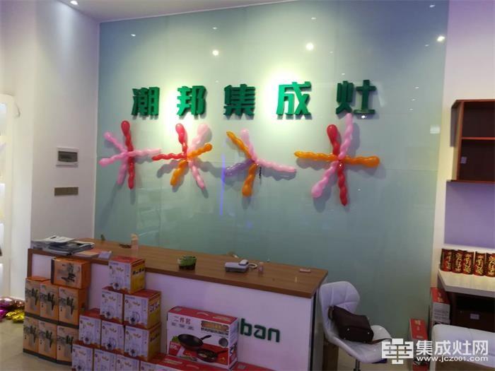 潮邦集成灶河南信阳专卖店盛大开业