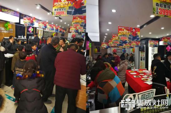 森歌集成灶河南郸城专卖店三周年店庆欢乐购