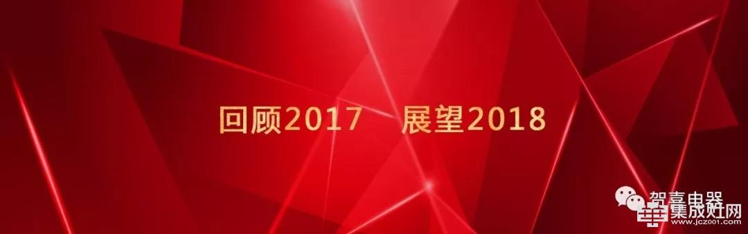 贺喜集成灶:2017我们一起回顾精彩 2018我们继续陪在您的身边