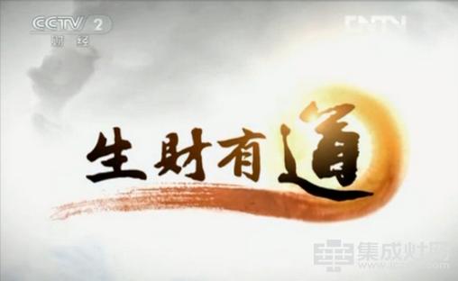 科大央视热播 今晚《生财有道》《美丽中国乡村行》《乡土》《军旅人生》齐上线
