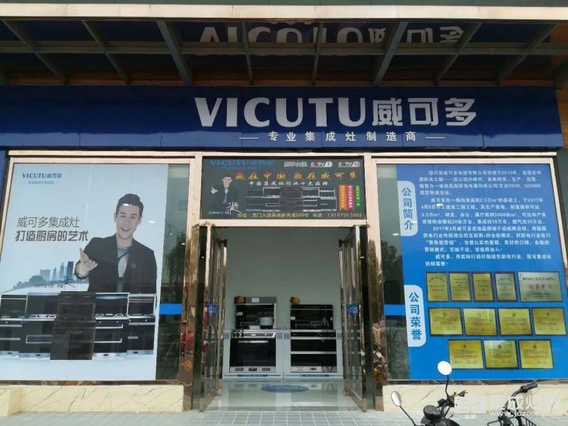 河南洛阳市威可多专卖店-1