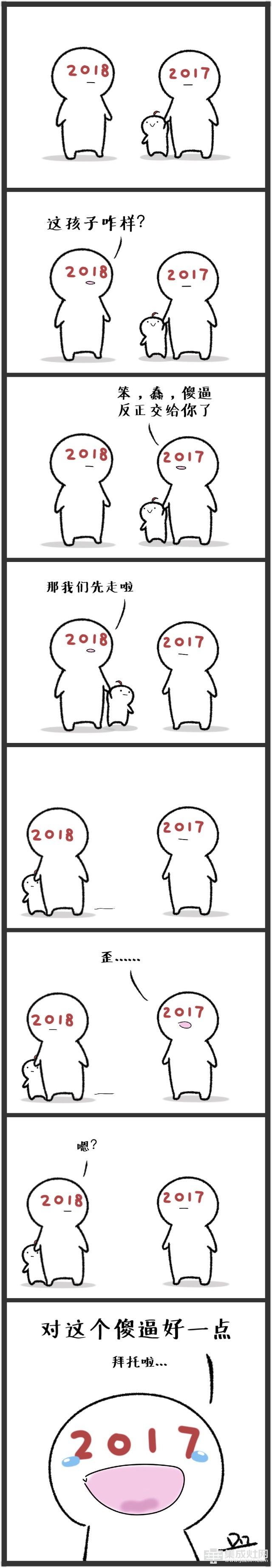 美多集成灶:告别2017 拥抱2018