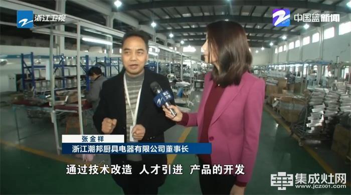 1月6日 潮邦集成灶喜获浙江新闻联播报道