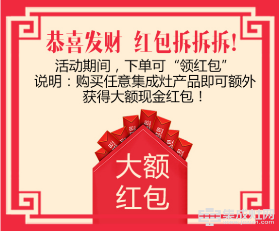 天猫年货节:板川集成灶给您Buy年啦