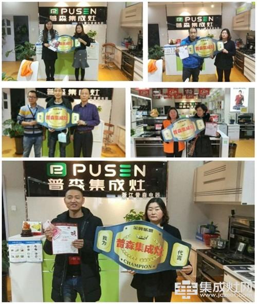 普森集成灶新疆昌吉品牌联盟活动备受追捧