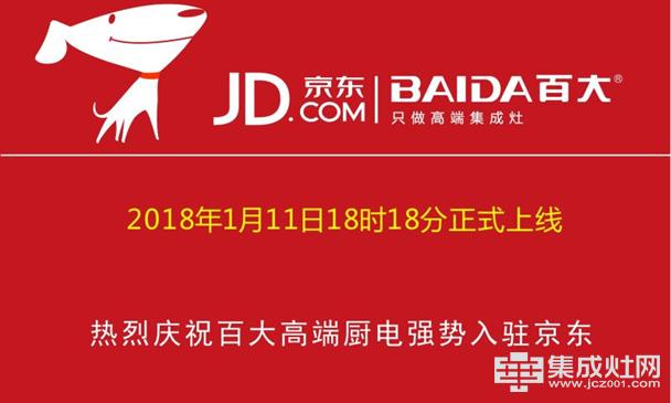 BAlDA百大集成灶2018年1月11日18点18分强势入驻京东